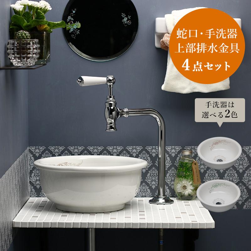 【Matilda/マチルダ】クリオネ(クロム)蛇口×ラウンド・ベイスン手洗い器、排水金具4点セット