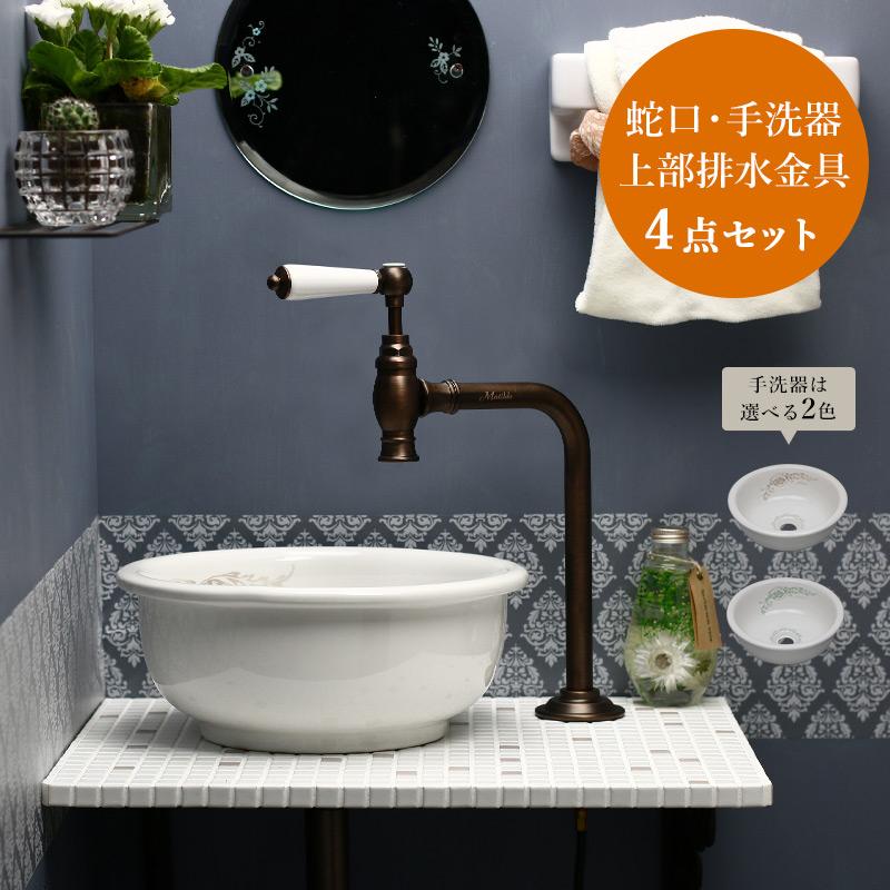 【Matilda/マチルダ】クリオネ(ブロンズ)蛇口×ラウンド・ベイスン手洗い器、排水金具4点セット