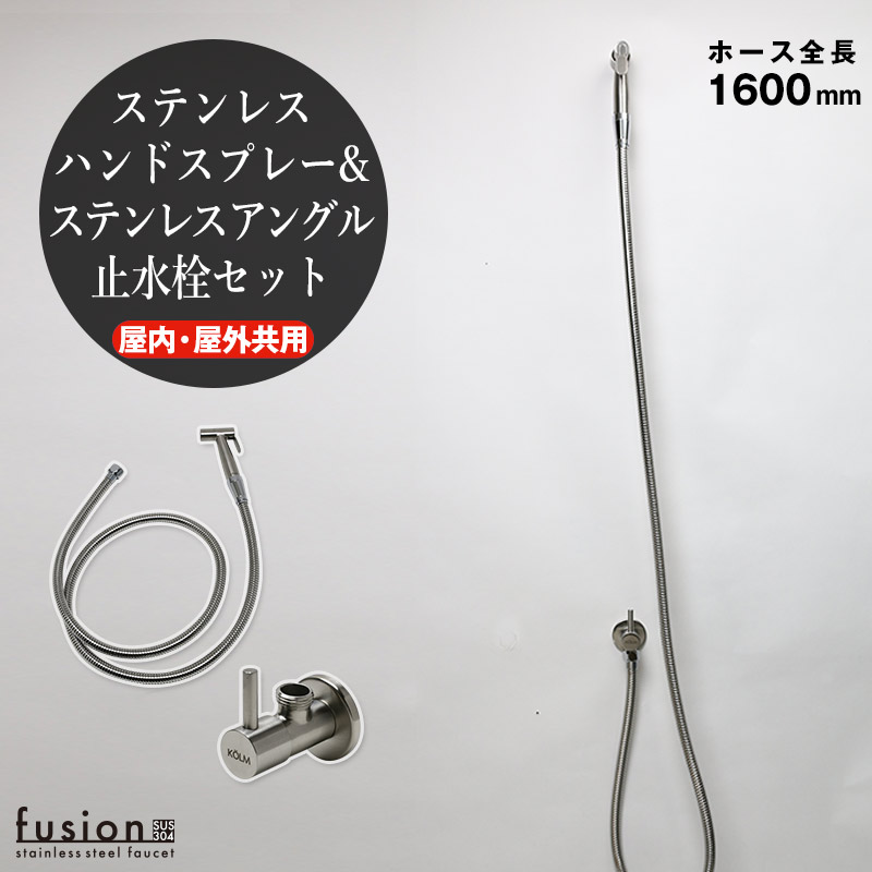 【fusion】KOLMステンレス・ハンドスプレーSSP500KM-1600(屋内・屋外兼用・ホース全長1600mm)&ステンレス・アングル止水栓セット AHISET127