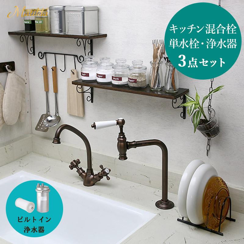 【Matilda/マチルダ】キッチン混合栓&浄水用単水栓(ブロンズ)×【KITZ】ビルトイン浄水器ユニットセット AHISET130-ORB