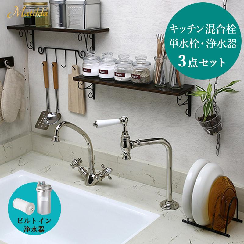【Matilda/マチルダ】キッチン混合栓&浄水用単水栓(ポリッシュド・ニッケル)×【KITZ】ビルトイン浄水器ユニットセット AHISET130-PN