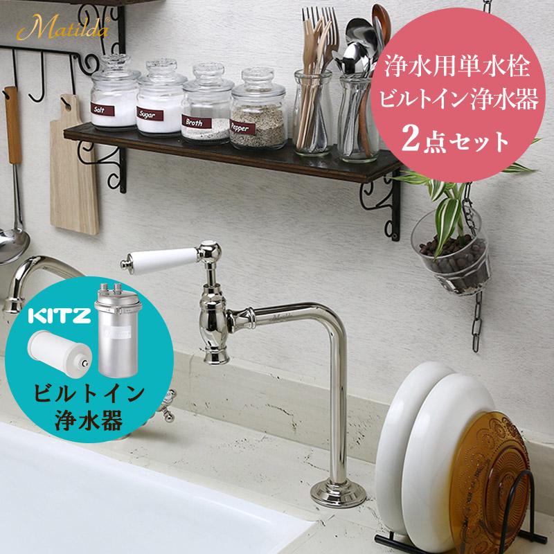 【Matilda/マチルダ】浄水用単水栓(ポリッシュド・ニッケル)×【KITZ】ビルトイン浄水器ユニットセット AHISET133-PN