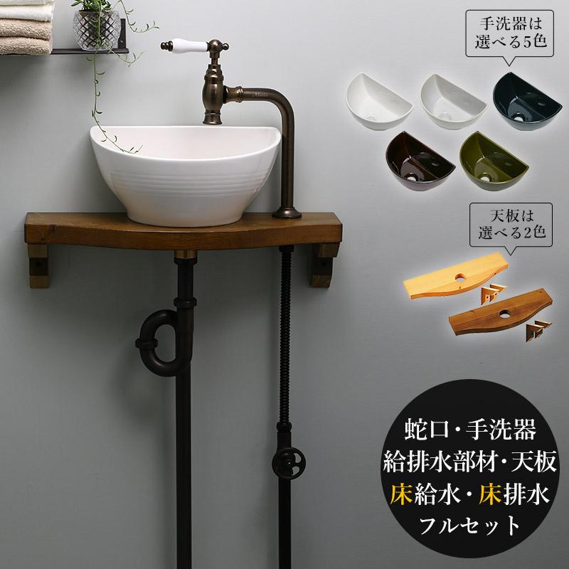 【Matilda】クリオネ・ペティート(ブロンズ)×【Essence】クレセント手洗器・天板・給排水部材フルセット(床給水・床排水) AHISET135MA-ORB-FF