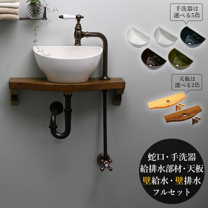【Matilda】クリオネ・ペティート(ブロンズ)×【Essence】クレセント手洗器・天板・給排水部材フルセット(壁給水・壁排水) AHISET135MA-ORB-WW