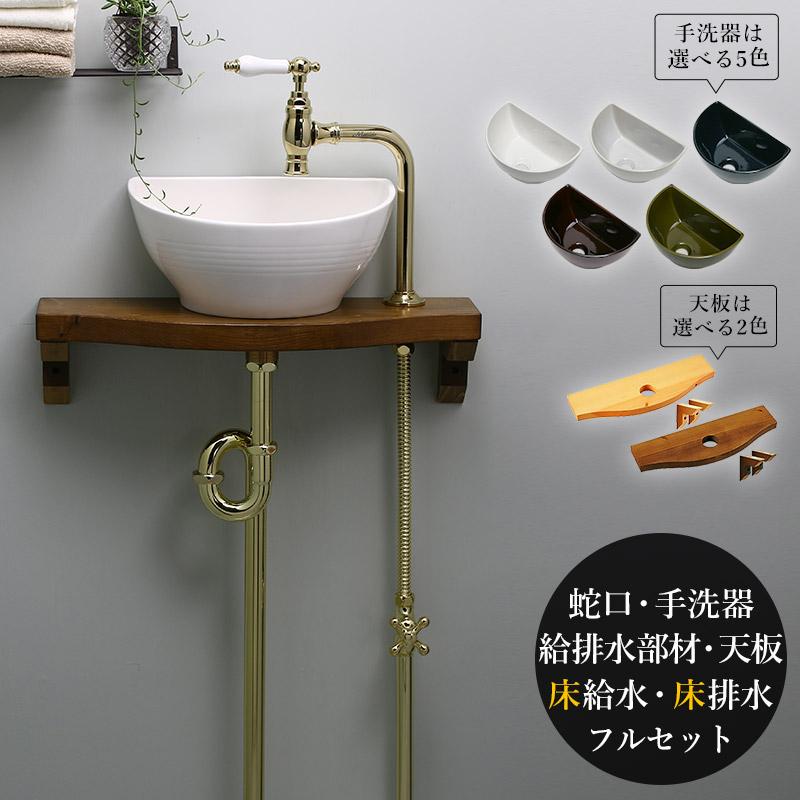【Matilda】クリオネ・ペティート(ブラス)×【Essence】クレセント手洗器・天板・給排水部材フルセット(床給水・床排水) AHISET135MA-PB-FF