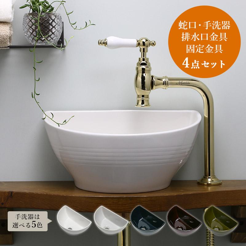 【Matilda】クリオネ・ペティート(ブラス)×【Essence】クレセント手洗器・丸鉢排水金具4点セット AHISET136MA-PB
