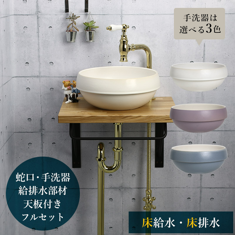 【Matilda】クリオネ・ペティート(ブラス)×【Essence】グローブ手洗器(3種から選択)・天板・アングル・給排水部材フルセット(床給水・床排水) AHISET137MA-PB-FF