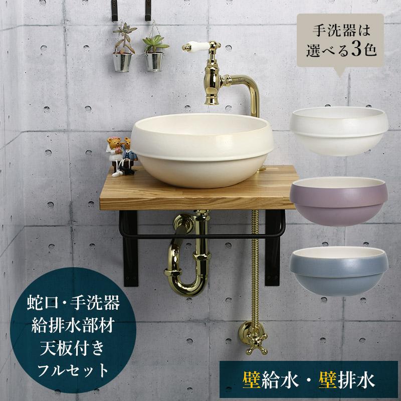 【Matilda】クリオネ・ペティート(ブラス)×【Essence】グローブ手洗器(3種から選択)・天板・アングル・給排水部材フルセット(壁給水・壁排水) AHISET137MA-PB-WW