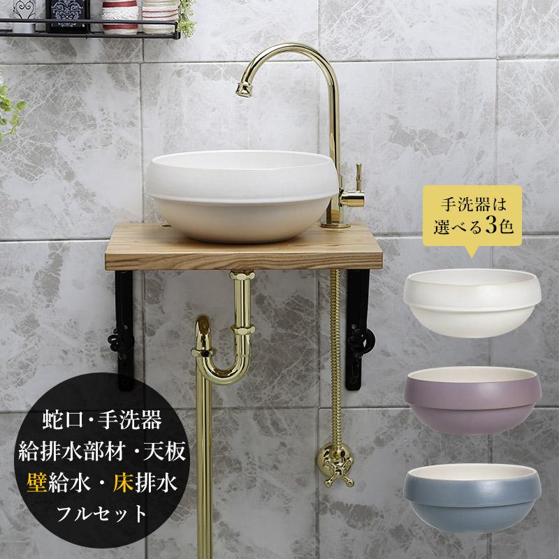 【Matilda】スワンキー(ブラス)×【Essence】グローブ手洗器(3種から選択)・カウンター・アングル・給排水部材フルセット(壁給水・床排水) AHISET147MA-PB-WF