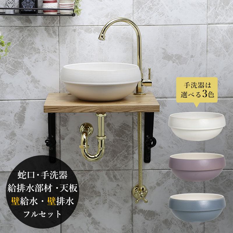 【Matilda】スワンキー(ブラス)×【Essence】グローブ手洗器(3種から選択)・カウンター・アングル・給排水部材フルセット(壁給水・壁排水) AHISET147MA-PB-WW