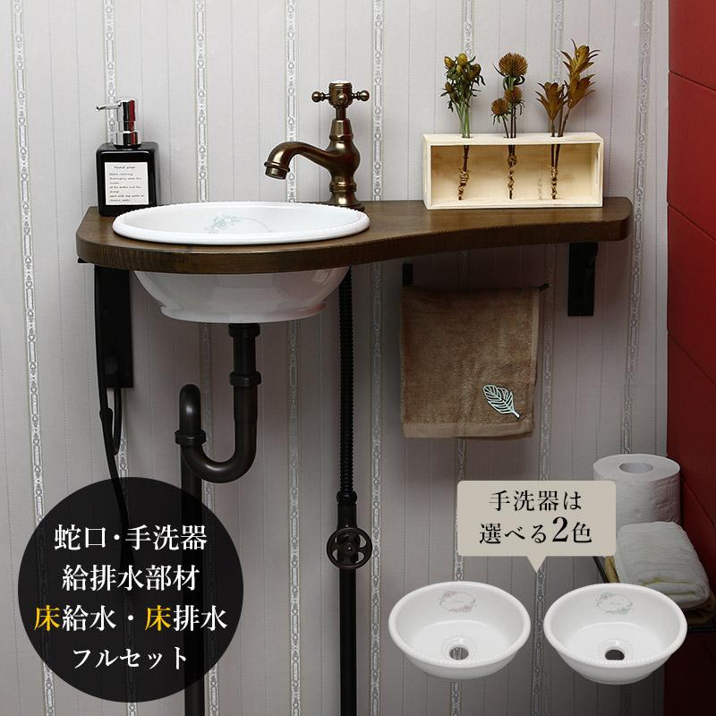 マチルダ 蛇口 サブリナ・ネオ (ブロンズ) 小型手洗器 給排水部材(床給水・床排水) 天板付き フルセット 洗面 トイレ 手洗い
