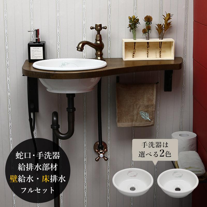 マチルダ 蛇口 サブリナ・ネオ (ブロンズ) 小型手洗器 給排水部材(壁給水・床排水) 天板付き フルセット 洗面 トイレ 手洗い
