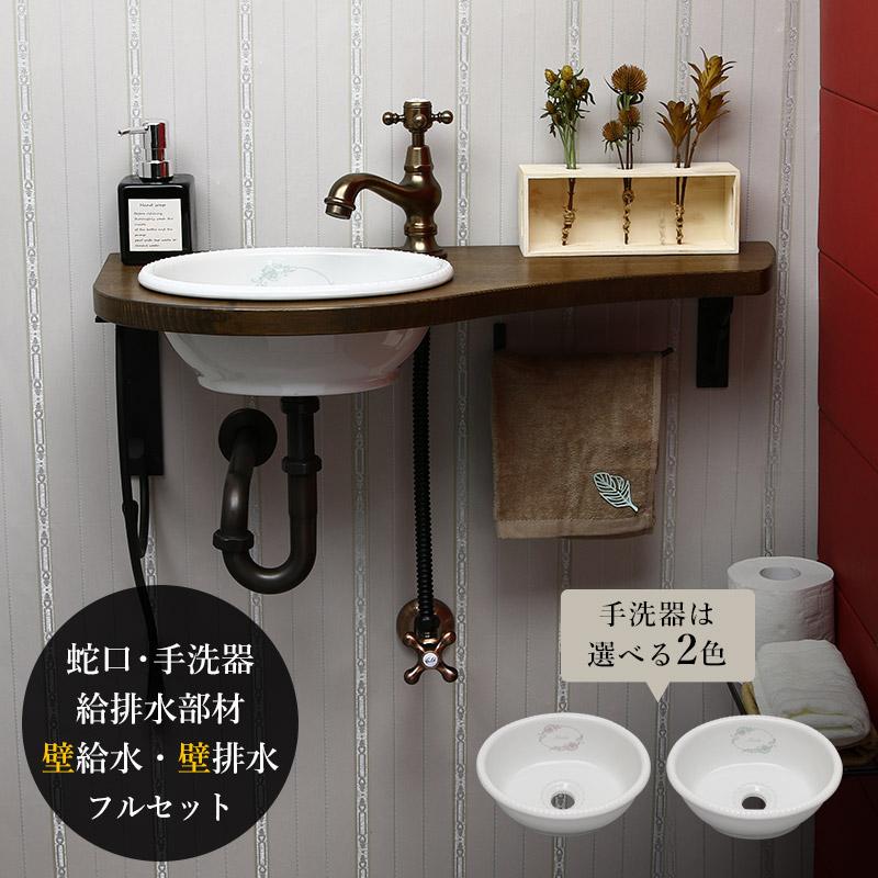 マチルダ 蛇口 サブリナ・ネオ (ブロンズ) 小型手洗器 給排水部材(壁給水・壁排水) 天板付き フルセット 洗面 トイレ 手洗い