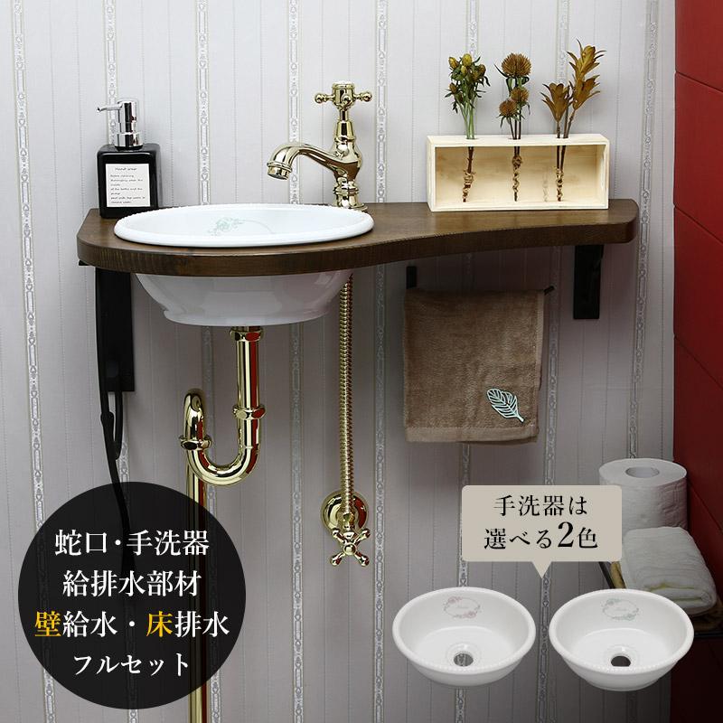 マチルダ 蛇口 サブリナ・ネオ (ブラス) 小型手洗器 給排水部材(壁給水・床排水) 天板付き フルセット 洗面 トイレ 手洗い