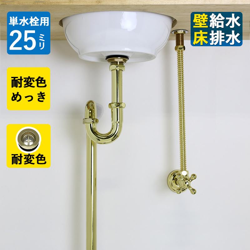 【単水栓用】給水金具・排水部材Aセット(壁給水・床排水25ミリ規格・ブラス) ゴールド 真鍮めっき排水金具 Sトラップ アングル止水栓 給水ホース 小型手洗器用 マチルダ