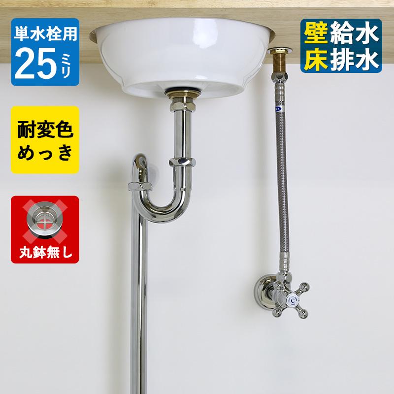 【単水栓用】給水金具・排水部材Bセット(壁給水・床排水25ミリ規格丸鉢無し・クロム)