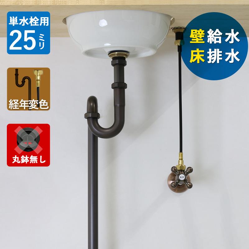 【単水栓用】給水金具・排水部材Bセット(壁給水・床排水25ミリ規格丸鉢無し・ブロンズ)