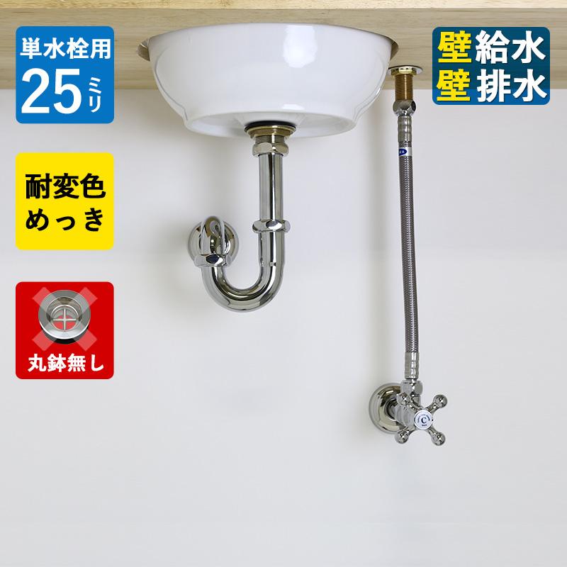 【単水栓用】給水金具・排水部材Bセット(壁給水・壁排水25ミリ規格丸鉢無し・クロム)