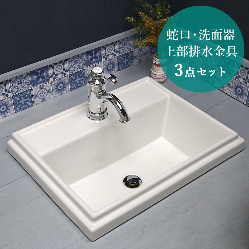 数量限定特別プライス 【KOHLER】 トレシャム洗面器 フェアファックスシングルレバー混合水栓 洗面用セット KLS2991FA-1-AHI