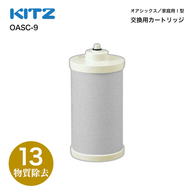 【KITZ/キッツ】オアシックス アンダーシンク直圧式浄水器用 交換カートリッジ(13項目除去高性能タイプ) OASC-9
