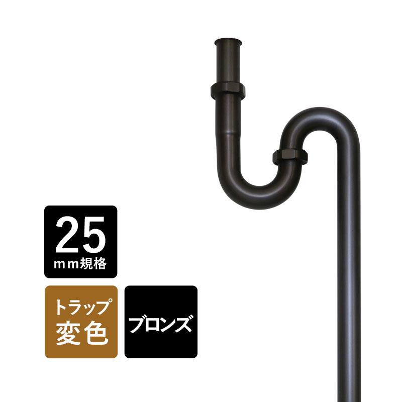 EP17112-NDT 床排水用トラップ管 Essence 丸鉢無しSトラップ25(ブロンズ)エッセンス イブキクラフト