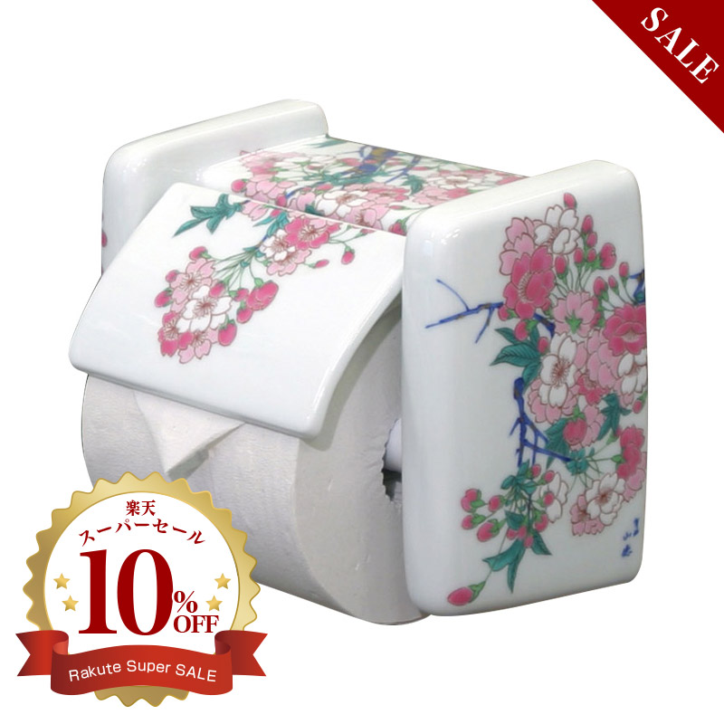 有田焼 染錦金彩桜絵 トイレットペーパーホルダー ART2-GD011 和風 磁器製 紙巻き器