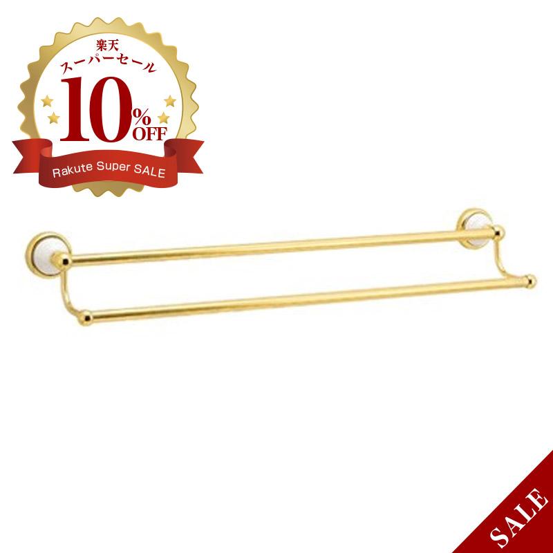 640138 おしゃれな真鍮製バスタオル掛け·ダブルタオルバー(セラミック·ブラスコンビ) アンティーク調ゴールド色