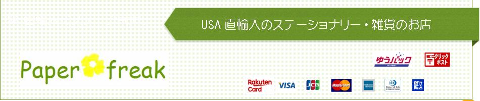 Paper freak:アメリカ直輸入のステーショナリー・雑貨のお店