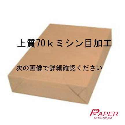バージンパルプ100%の高級印刷用紙です 2分割 マイクロミシン目入り 上質紙 送料無料新品 70k A4 ミシン目用紙 完売 9SS 500枚 帳票用紙 ミシン目加工紙 伝票用紙