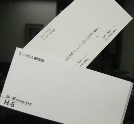 さとうきび由来のバガスパルプ配合 GAバガス シュガー 135k A4 50枚 あす楽 非木材紙 印刷用紙 ファンシーペーパー 特殊紙