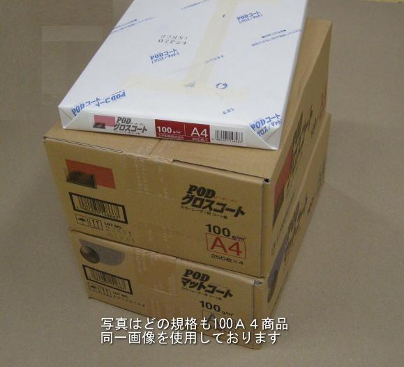 激安卸販売新品 送料無料 お得なケース単位です カラーレーザー用紙PODグロスコート 158 A5 定価の67%OFF 2000枚 コピー用紙 レザープリンター専用紙 500枚×4包 あす楽 印刷用紙沖縄は9800円以上 A4カット品