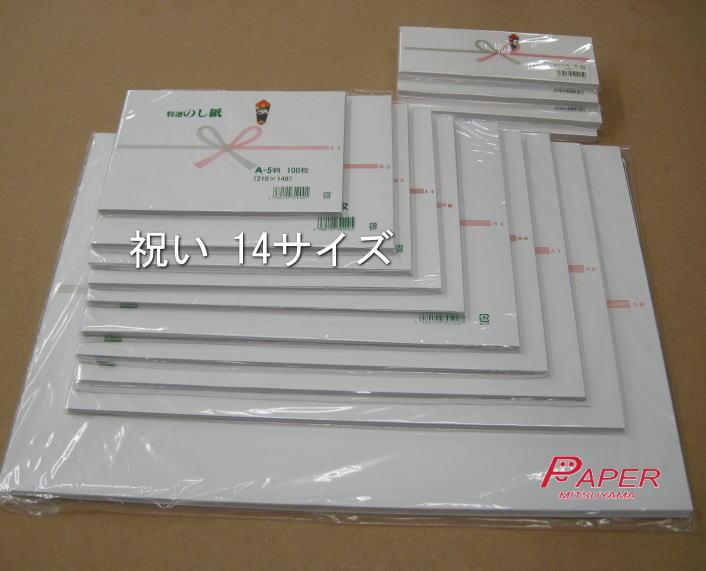 熨斗紙 お洒落 のし紙 祝 A4判 100枚 サービス 典礼用品 210×297mm OA用紙