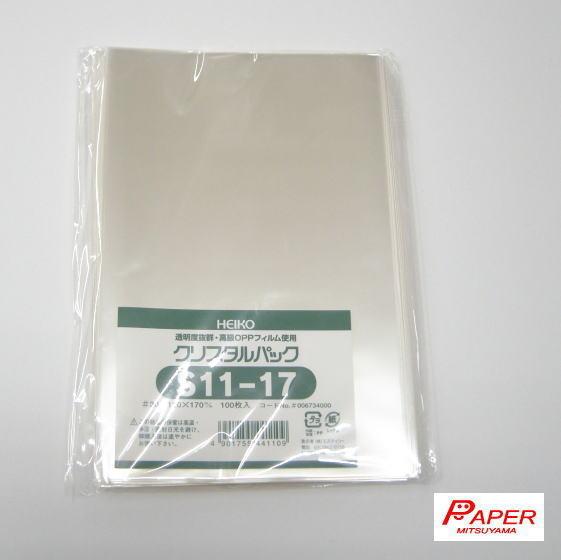 世界の人気ブランド 透明度抜群 OPP袋 s11-17 HEIKO 100枚入 即納最大半額 高さ170mm クリスタルパックsテープなし巾110mm 厚0.03mm
