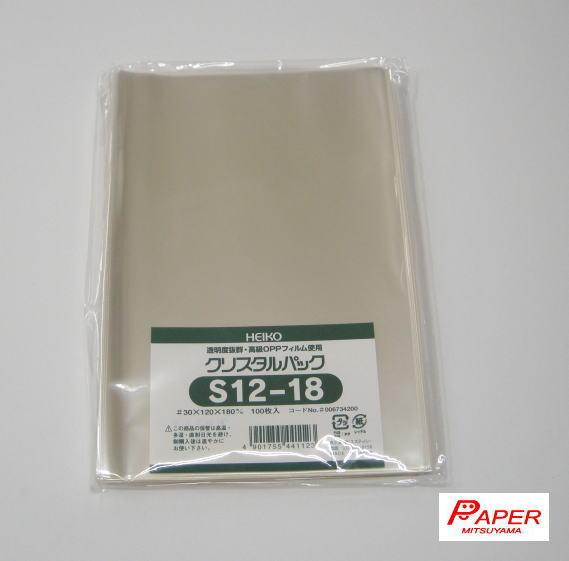 透明度抜群 全国どこでも送料無料 OPP袋 s12-18 HEIKO 100枚入 超人気 専門店 厚0.03mm 高さ180mm クリスタルパックsテープなし巾120mm