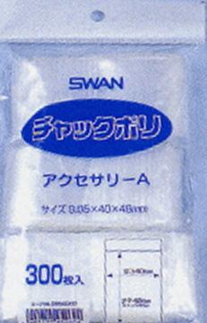 指輪 人気の定番 ピアス ビーズ等の仕分けに最適 SWAN アクセサリーA0.05×40×48mm 300枚入 チャック付ポリ 着後レビューで 送料無料