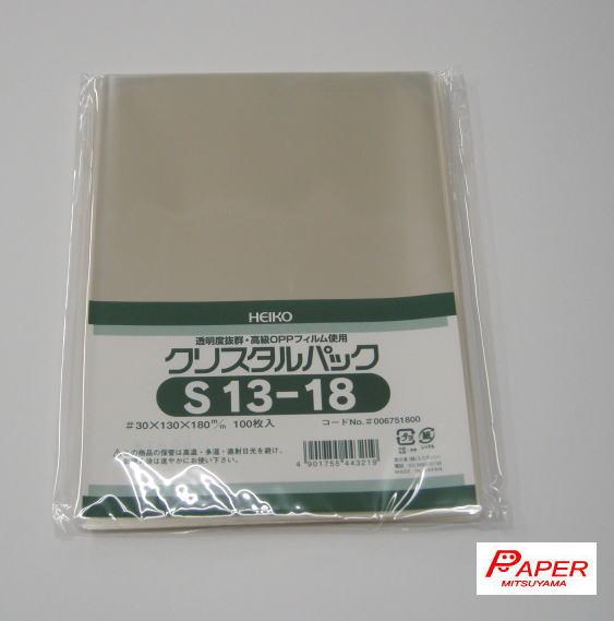 透明度抜群 激安挑戦中 OPP袋 s13-18 HEIKO 高さ180mm 厚0.03mm クリスタルパックsテープなし巾130mm 100枚入 超激安特価