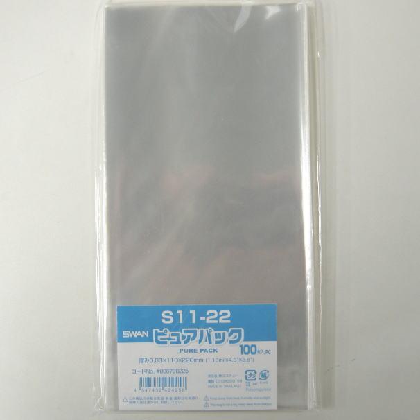 透明度抜群 エコノミータイプOPP袋 テープなしSWAN ピュアパックS 絶品 11-22 100枚入厚み0.03×110×220mm 袋 ラッピング ついに再販開始 ポリ袋 透明 OPP袋