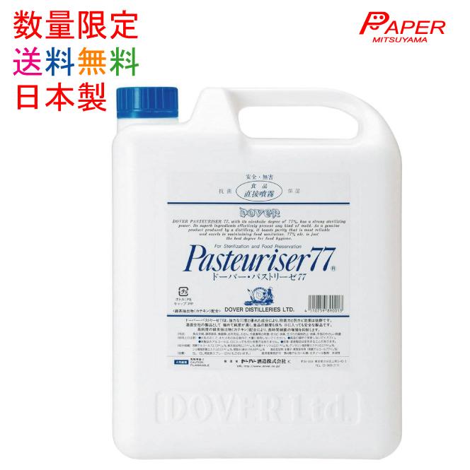 消毒用アルコールの代替品に 70%以上がおすすめです 日本製 ドーバー パストリーゼ77 商舗 5L コック付き アルコール おひとり様4本まで 離島は配送不可 大放出セール 食品添加物 業務用 沖縄 北海道 エタノール製剤 詰め替え