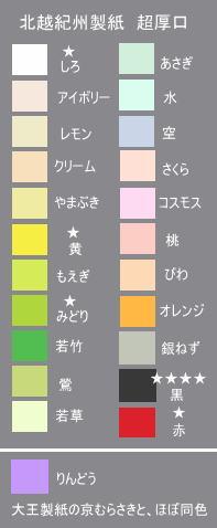 색깔 별도 용지 (공공 용지) 매우 두껍게 입 A4 50 매