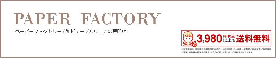 PAPER FACTORY:主に美濃和紙を使ったテーブルウエアを販売しています。