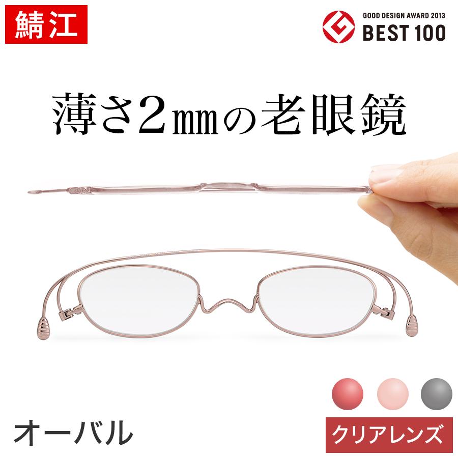 薄さ2mmの老眼鏡ペーパーグラス【オーバル】おしゃれ 男性 女性 コンパクト 栞(しおり)型リーディンググラス シニアグラス UV360 薄型非球面レンズ 5色 +1.0~+3.0 携帯用ケース付 鯖江 Paperglass 1年間保証
