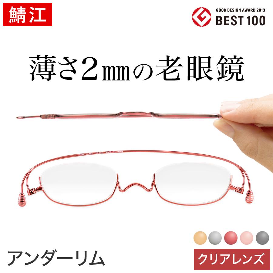 薄さ2mmの老眼鏡ペーパーグラス【アンダーリム】おしゃれ 男性 女性 コンパクト 栞(しおり)型リーディンググラス UV360 薄型非球面レンズ 5色 +1.0~+3.0 携帯用ケース付 Paperglass 1年間保証 鯖江