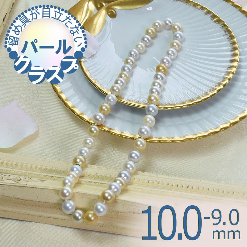 白蝶真珠 マルチカラー ラウンド 10.0~9.0mm ネックレス 48cm パールネックレス 南洋真珠送料無料【ホワイト】【ゴールド】