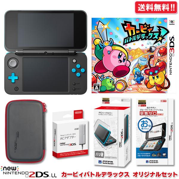 New ニンテンドー2DS LL カービィ バトルデラックス! オリジナルセット N2DSLL本体+ソフト+アクセサリー4点 新品 オリジナルセット 送料無料(北海道・沖縄除く) Nintendo 3DS 2DS 卒業 入学 合格祝い プレゼント 福袋