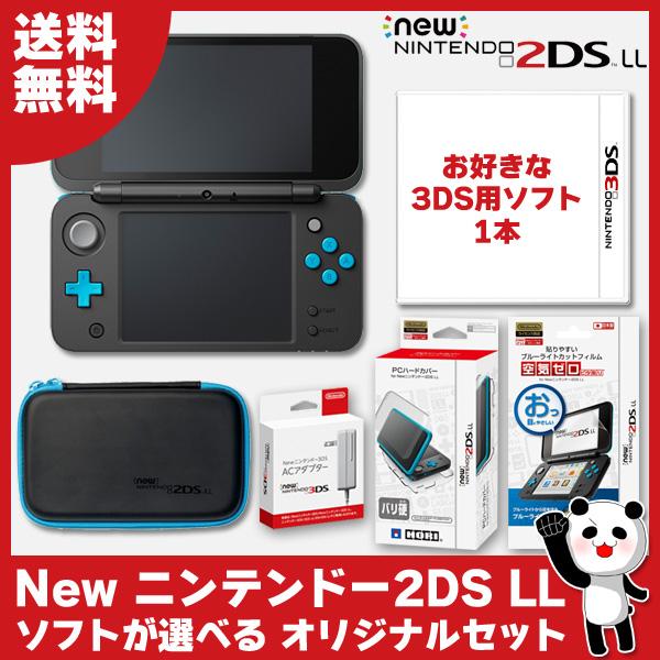 【新品】【2DS】 New ニンテンドー2DS LL ソフトが選べるオリジナルセット [N2DSLL本体][オリジナルセット]【送料無料】, 越廼村:2e4c5634 --- kiiro.jp