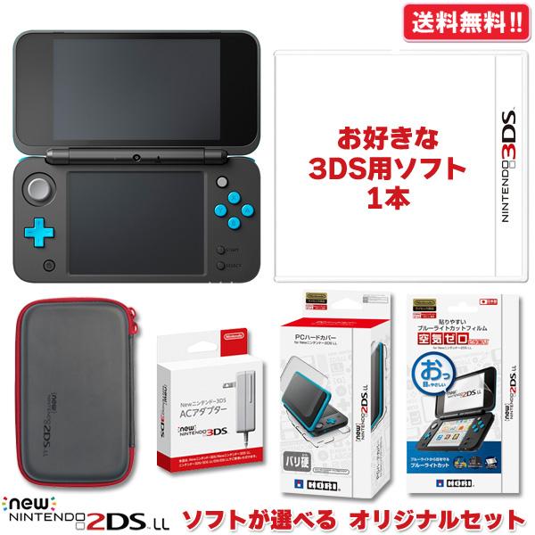 Newニンテンドー2DS LL本体 ソフトが選べるオリジナルセット N2DSLL本体 オリジナルセット 送料無料(北海道・沖縄除く) Nintendo 3DS 2DS 卒業 入学 合格祝い プレゼント 福袋