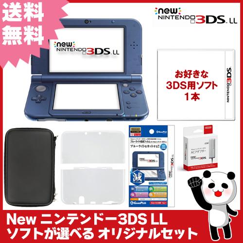 Newニンテンドー3DS LL本体 ソフトが選べる オリジナルセット 【New3DSLL本体+ソフト+アクセサリー4点】【送料無料】[新型 3DS セット]
