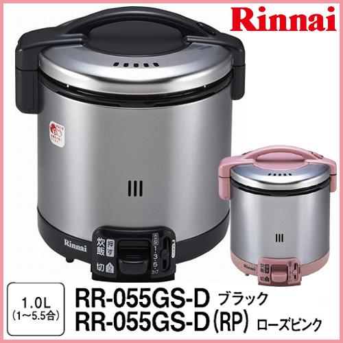 【ガス炊飯器】 リンナイ ガス炊飯器 こがまる [RR-055GS-D/RR-055GS-D(RP)]