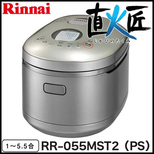 【ガス炊飯器】 リンナイ ガス炊飯器 直火匠 RR-055MST2(PS) 1~5.5合炊き パールシルバー [直火の匠]