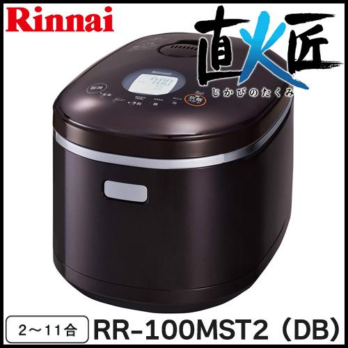 【ガス炊飯器】 リンナイ ガス炊飯器 直火匠 RR-100MST2(DB) 2~11合炊き ダークブラウン [直火の匠]